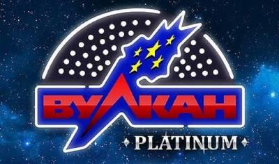 Казино Вулкан Платинум онлайн ᐈ Обзор, Официальный сайт Vulcan Platinum,  бонусы в 2020 году